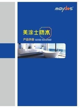 美涂士防水产品手册