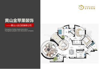 黄山金苹果装饰企业宣传册