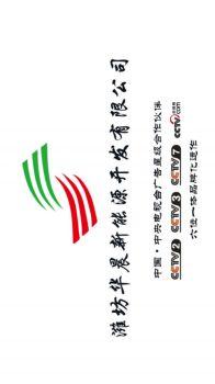 寿百康一次性水晶餐具招商宣传手册