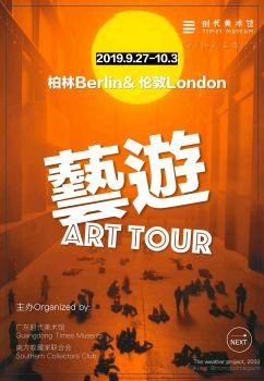 柏林伦敦旅行行程0721 电子书制作软件