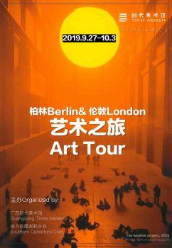 柏林+伦敦艺术之旅 电子书制作平台