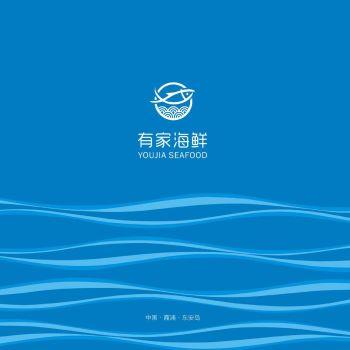 有家海鲜·自家的天然海场电子刊物