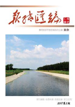 清河经济开发区报纸汇编,数字画册,在线期刊阅读发布