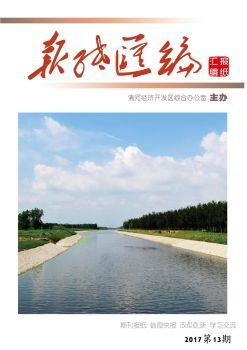 清河经济开发区报纸汇编