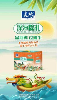 """麦渔""""深海粽礼""""(二合一)礼盒电子宣传册"""