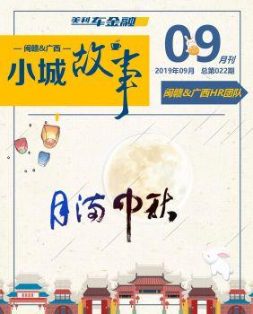 闽赣&广西月刊2019年9月刊