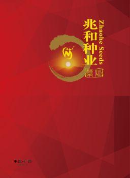 广西兆和种业2019年宣传画册 电子书制作软件