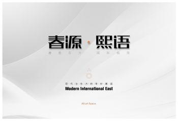 春源-熙語,電子畫冊期刊閱讀發布