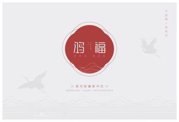 高林鴻福電子畫冊