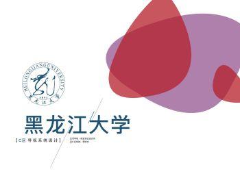黑龙江大学C区导视 苏博文 20140906电子书