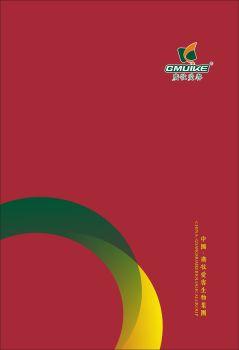 广牧爱客集团2021年电子画册最新修订版