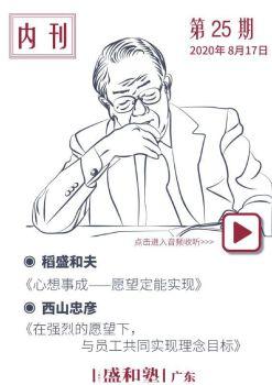 广东盛和塾内刊(第25期)