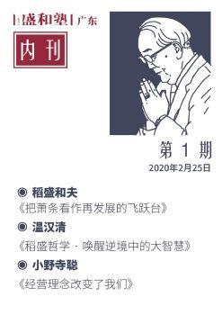 广东盛和塾内刊(第1期)