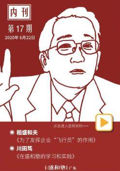 广东盛和塾内刊(第17期)