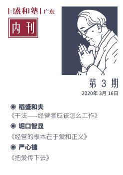 广东盛和塾内刊(第3期)