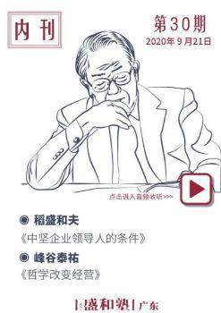 广东盛和塾内刊(第30期)