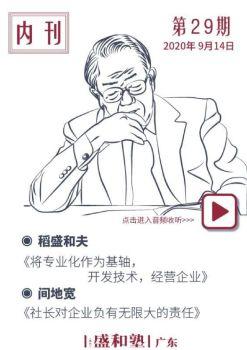 广东盛和塾内刊(第29期)