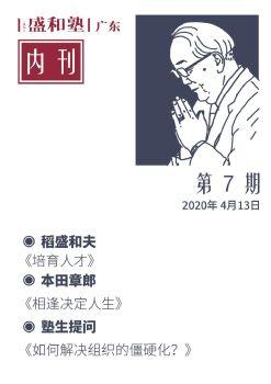 广东盛和塾内刊(第7期)