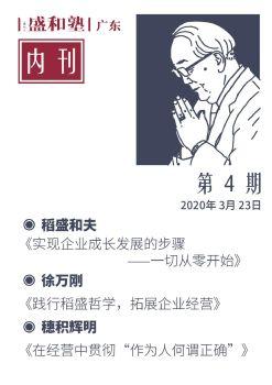 广东盛和塾内刊(第4期)
