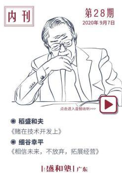 广东盛和塾内刊(第28期)