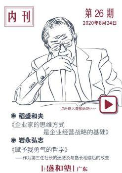 广东盛和塾内刊(第26期)