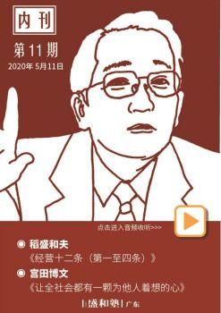 广东盛和塾内刊(第11期)
