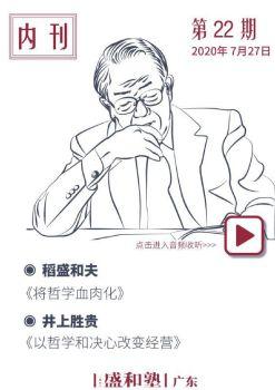 广东盛和塾内刊(第22期)
