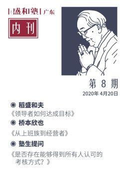 广东盛和塾内刊(第8期)