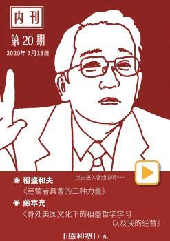 广东盛和塾内刊(第20期)