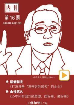 广东盛和塾内刊(第16期)