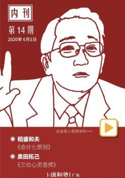 广东盛和塾内刊(第14期)