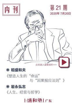 广东盛和塾内刊(第21期)