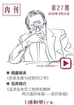 广东盛和塾内刊(第27期)