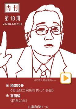广东盛和塾内刊(第18期)