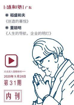 广东盛和塾内刊(第31期)