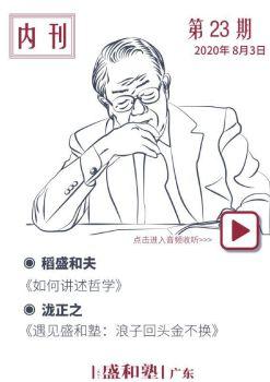 广东盛和塾内刊(第23期)