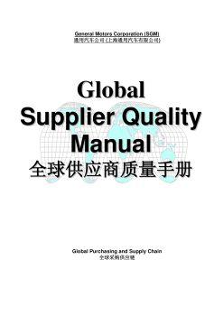 GM1927-Global-Supplier-Quality-Manual-(SGM版-090629),在线数字出版平台