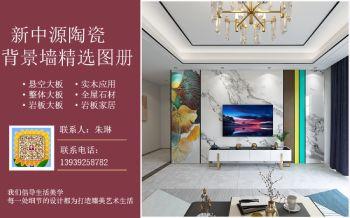河南省鹤壁新中源移动背景图册2021