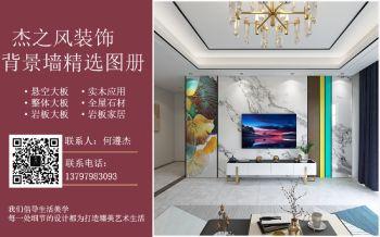 荆门市杰之风装饰移动背景图册2021