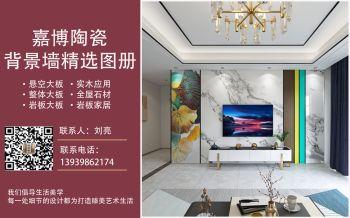 2021年河南省三门峡卢县嘉博陶瓷移动图册全册