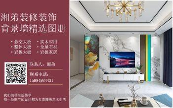广东潮州湘弟装修装饰移动背景2021电子宣传册