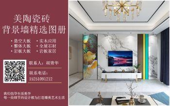 东台美陶瓷砖移动背景图册2021