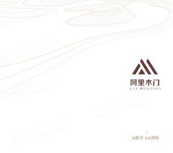 阿里木门画册1