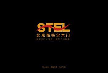 北京斯特尔木门电子画册