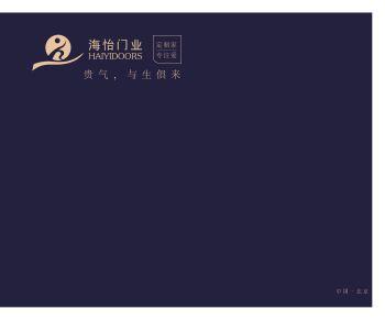 北京海怡门业电子画册