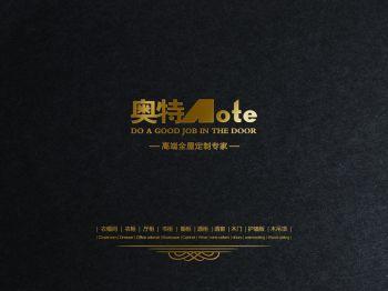 北京奥特高端定制电子书
