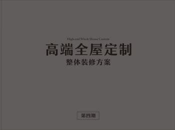高端全屋定制电子画册