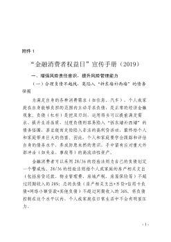 """中国人民银行鄂尔多斯市中心支行办公室关于开展2020年""""3•15金融消费者权益日""""活动的通知电子画册"""