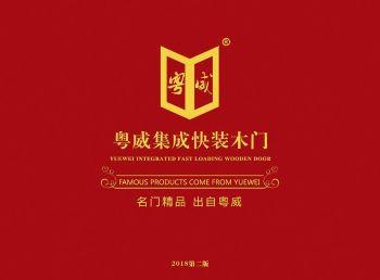 粤威集成快装木门 电子书制作平台