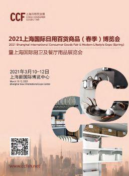 CCF 2021上海日用百货春季展-招展书0401电子刊物